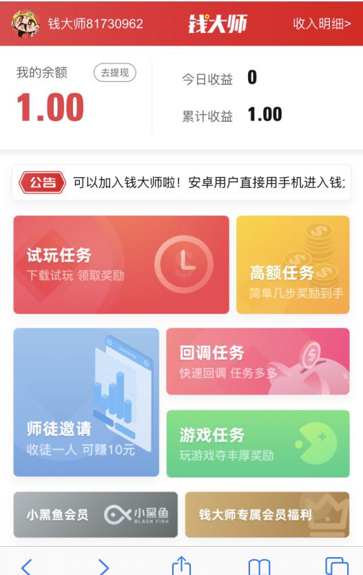 钱大师app苹果版