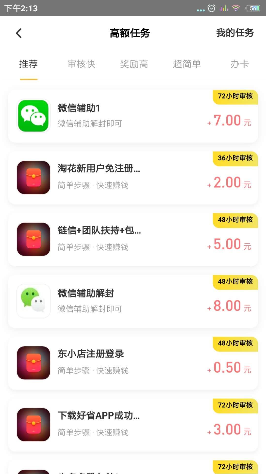 掉钱眼儿app安卓版