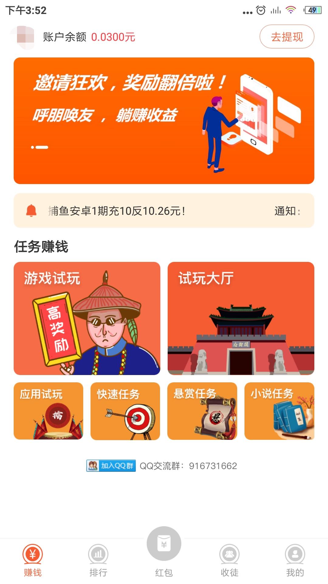 惠人赚app