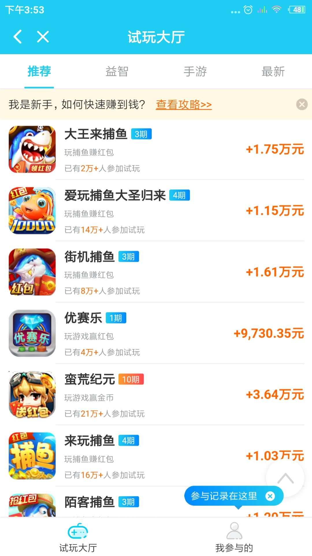 惠人赚app安卓版下载