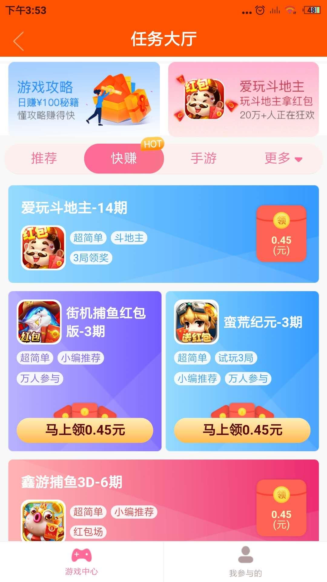 惠人赚app下载