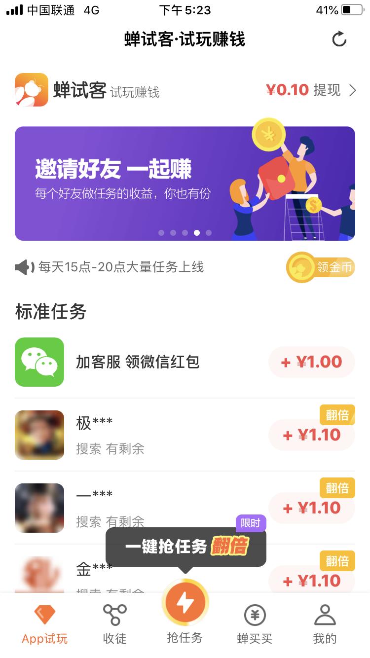 蝉试客app下载入口