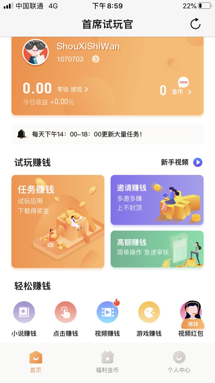 首席试玩官app下载