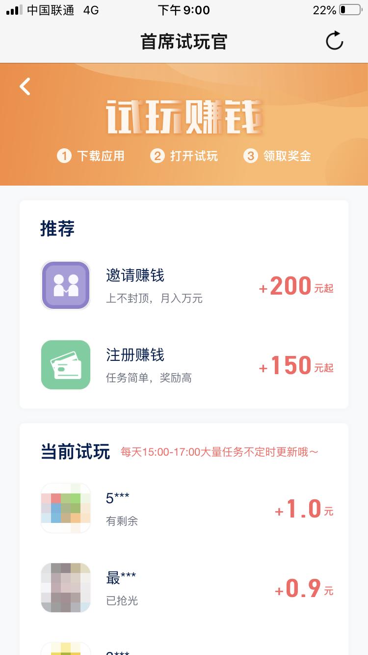 首席试玩官app