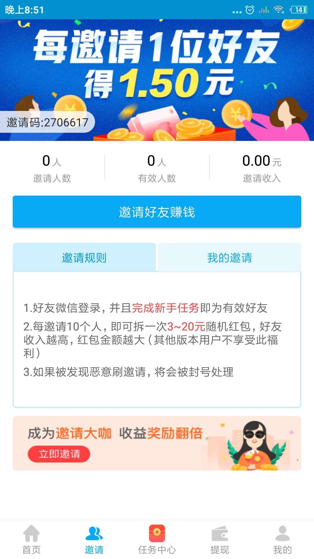 零用钱app