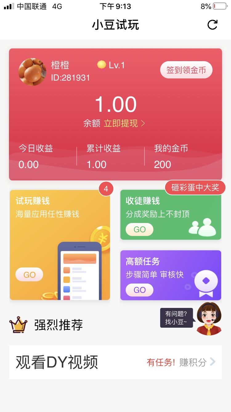 小豆试玩app官方下载