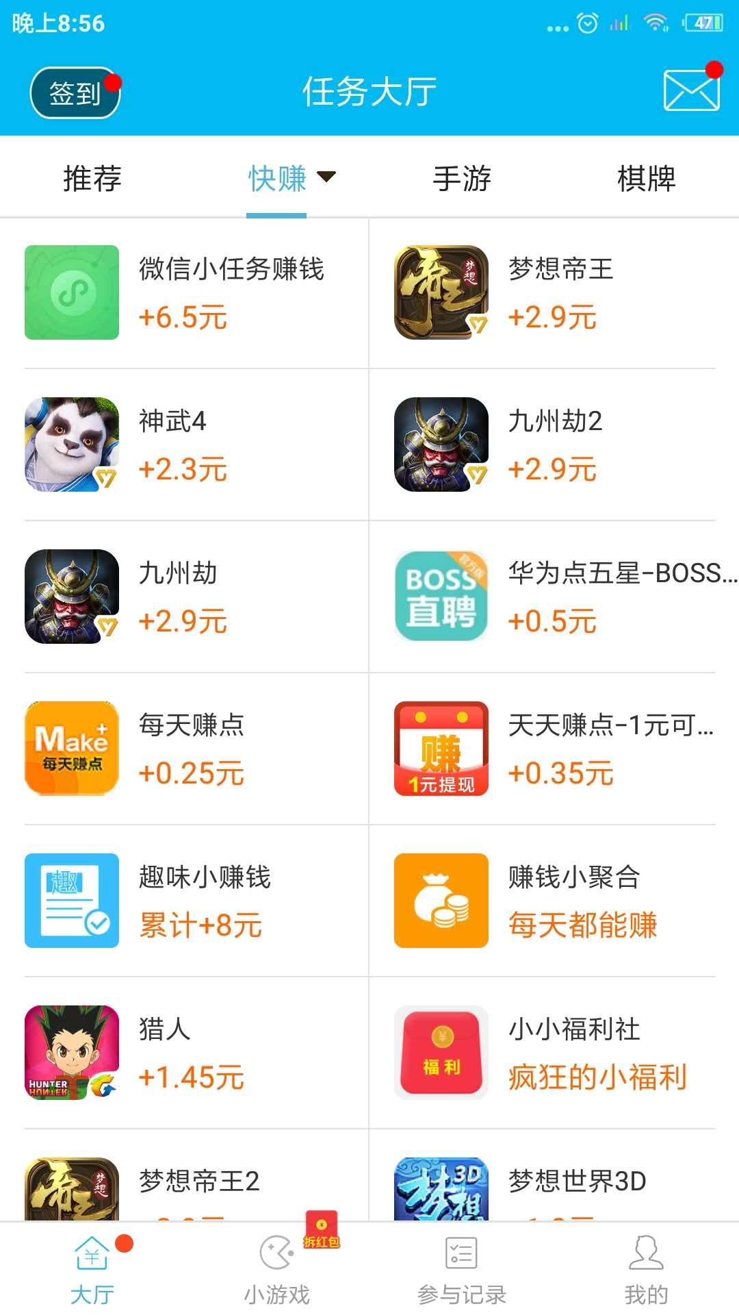 手游赚app
