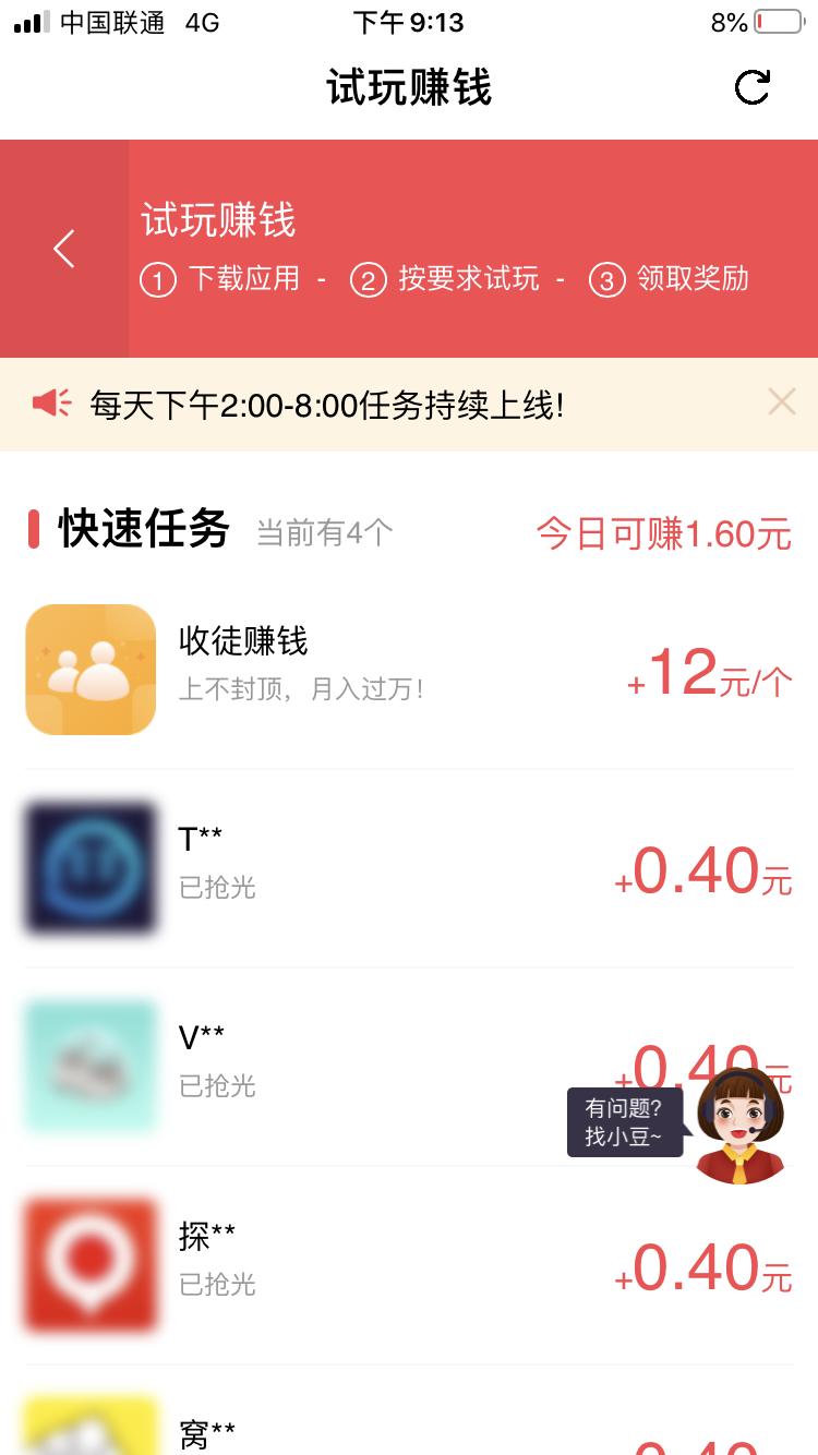 小豆试玩app下载