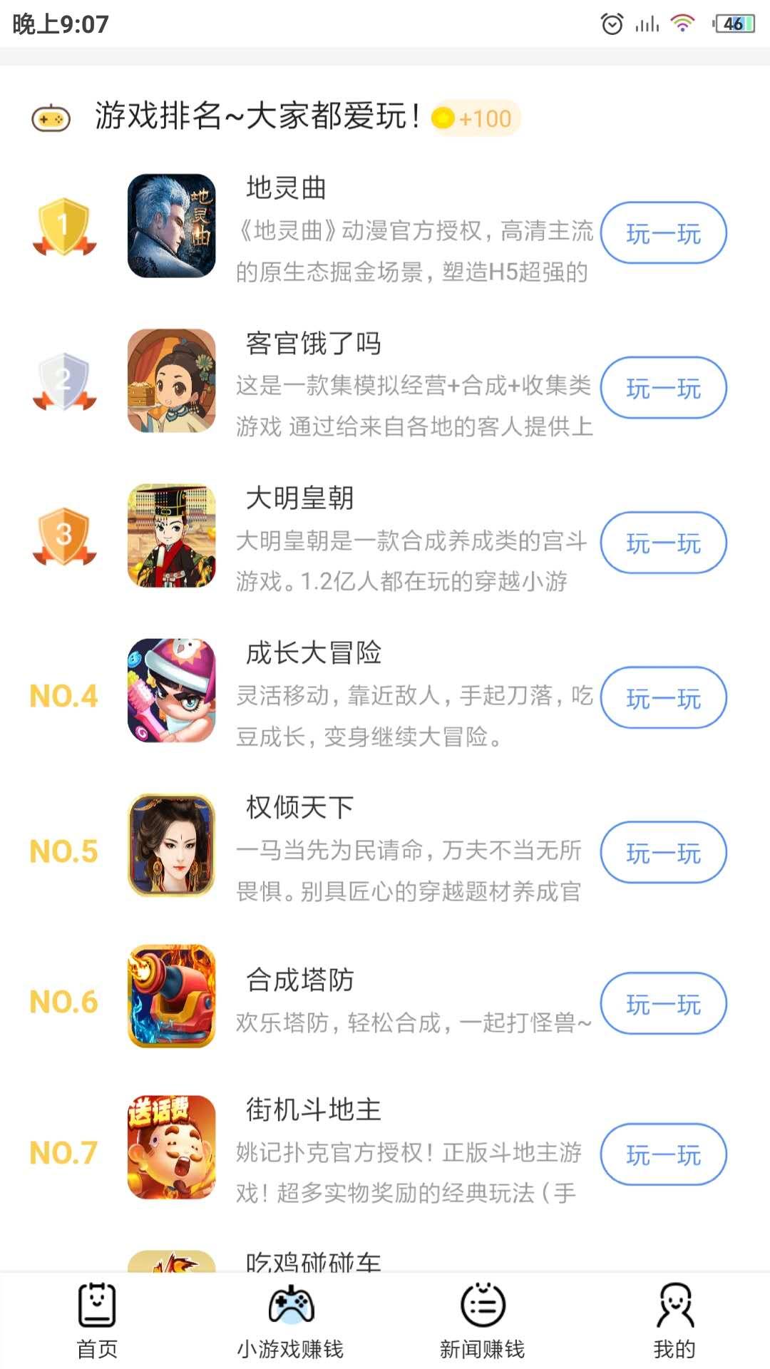 巨宝朋app安卓下载