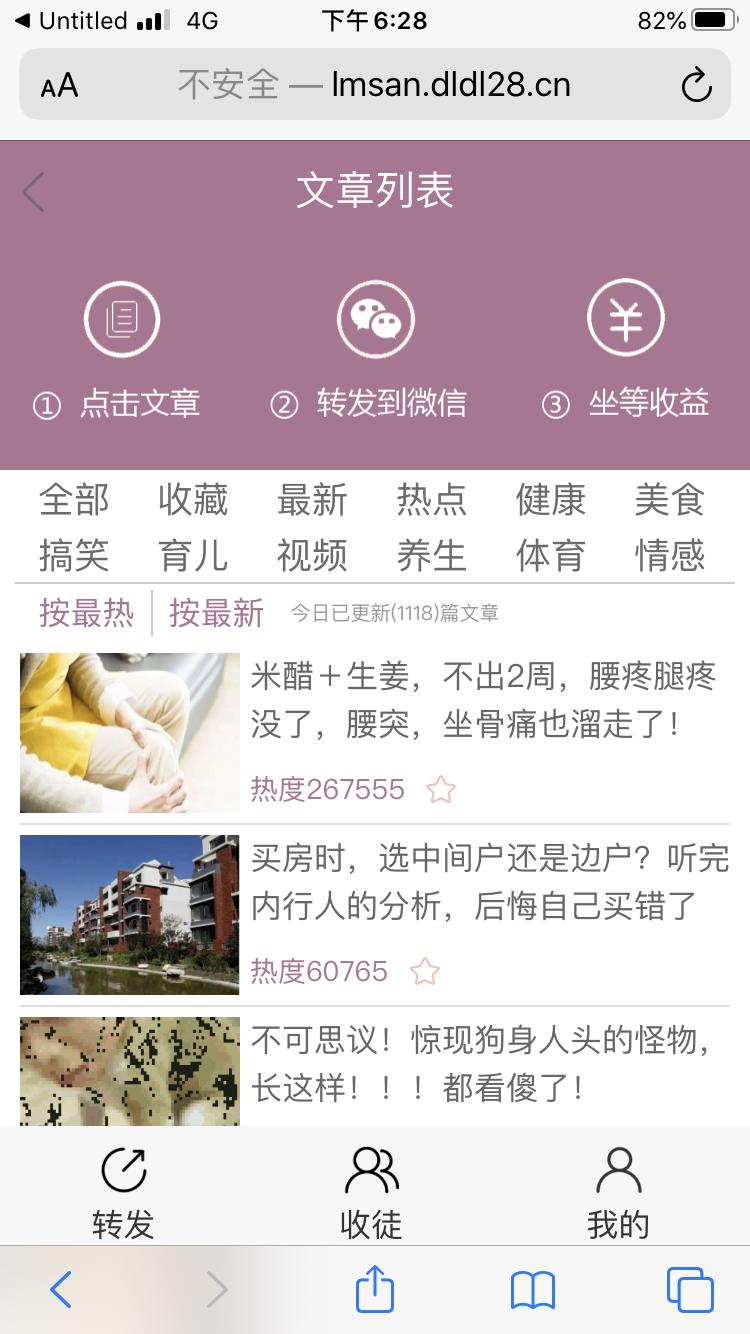 神龙资讯app官网下载