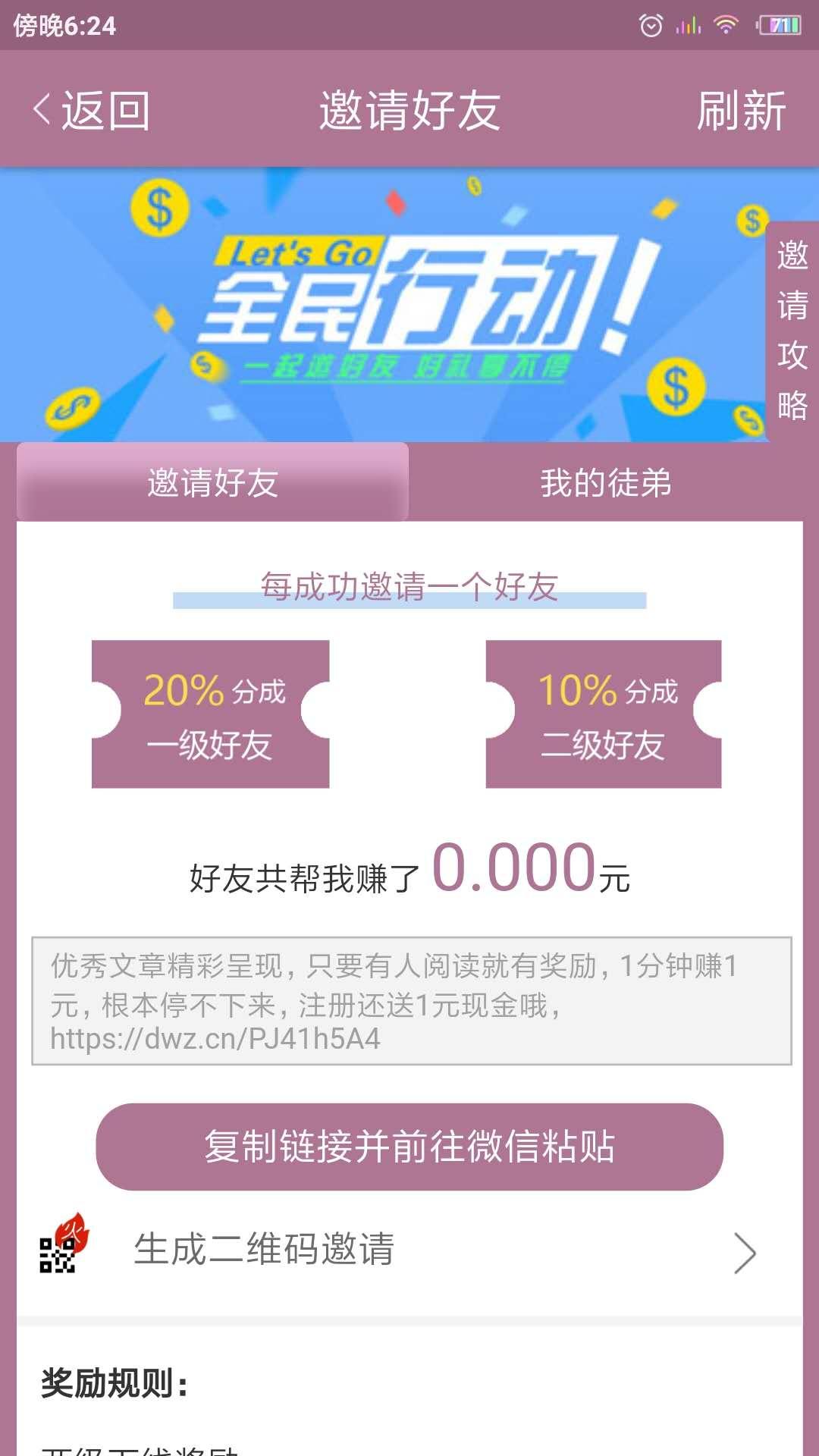 神龙资讯app下载