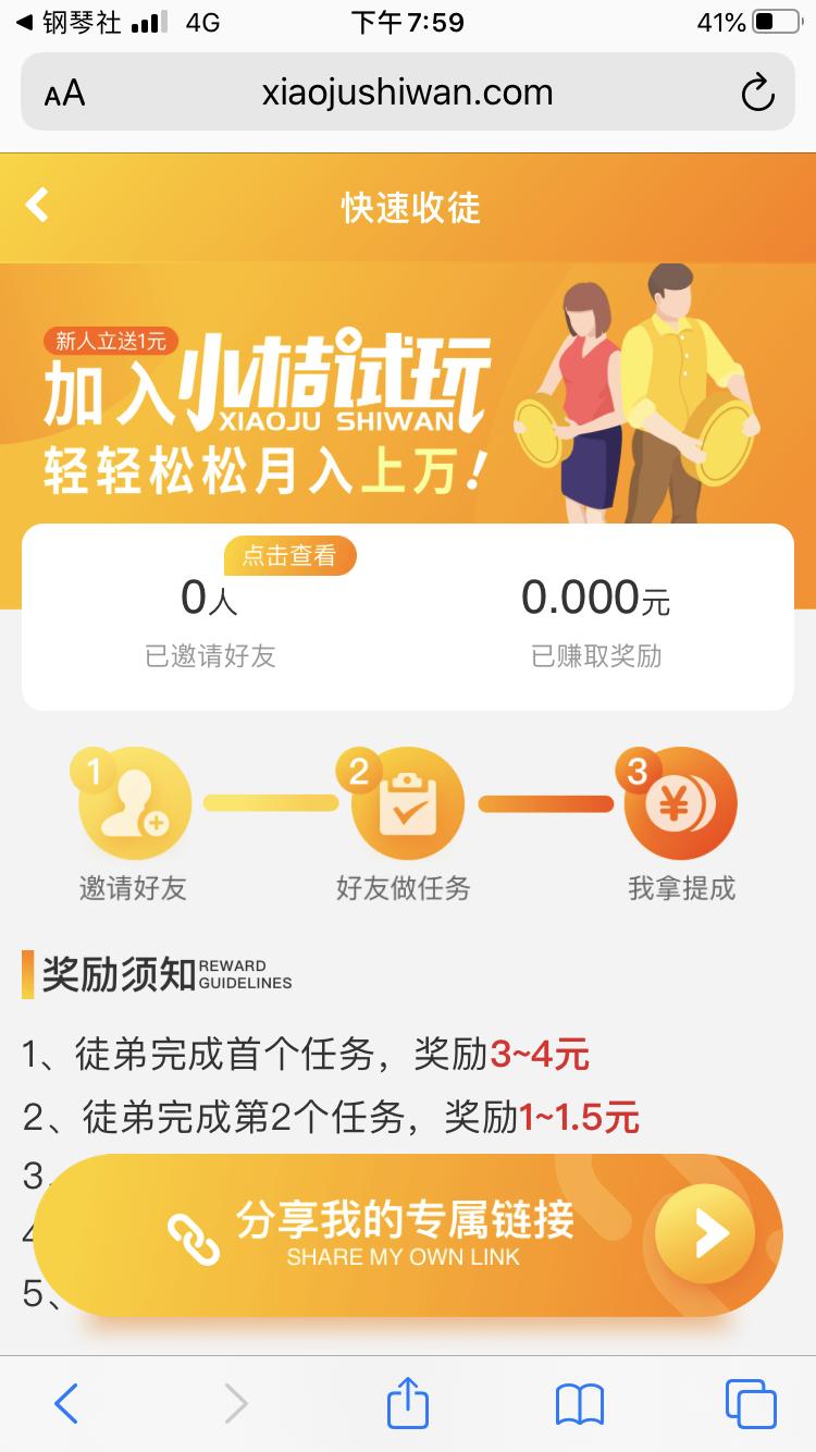 小桔试玩app官网下载
