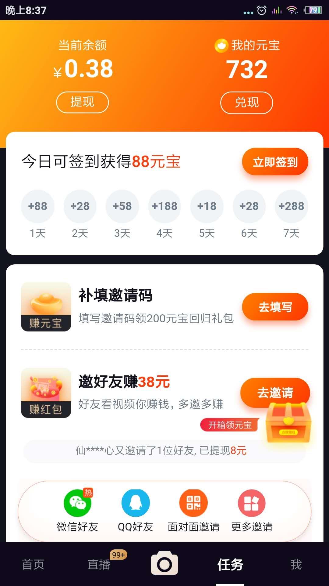 刷宝短视频app官网下载