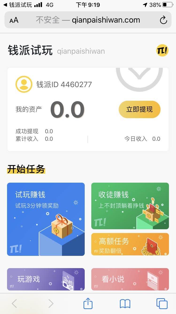 钱派试玩app