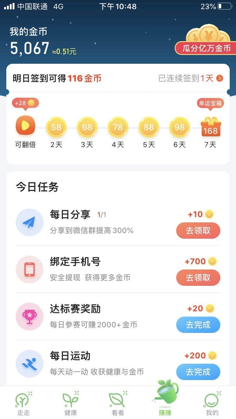 步多多app苹果版下载