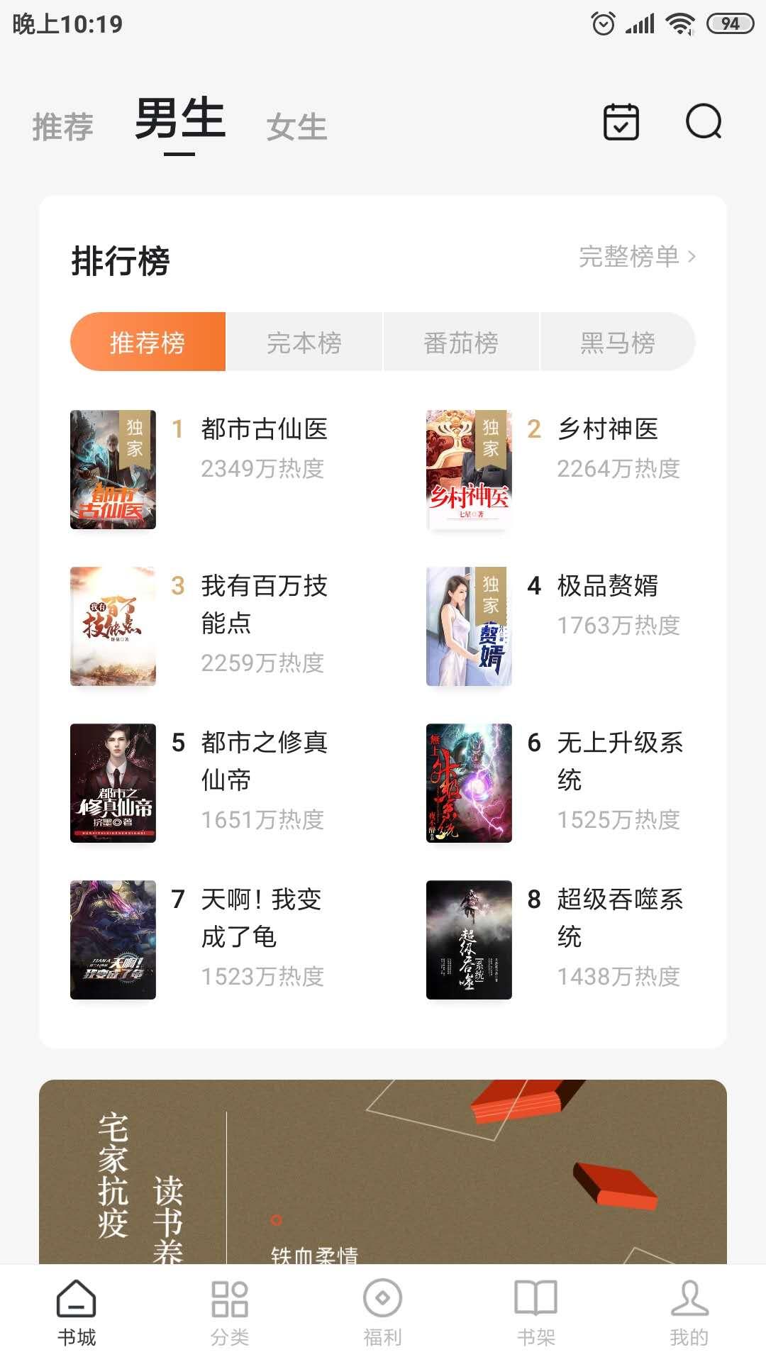 番茄小说赚钱app下载