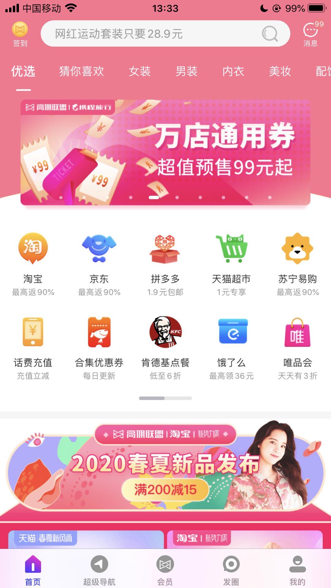 高佣联盟app下载最新版