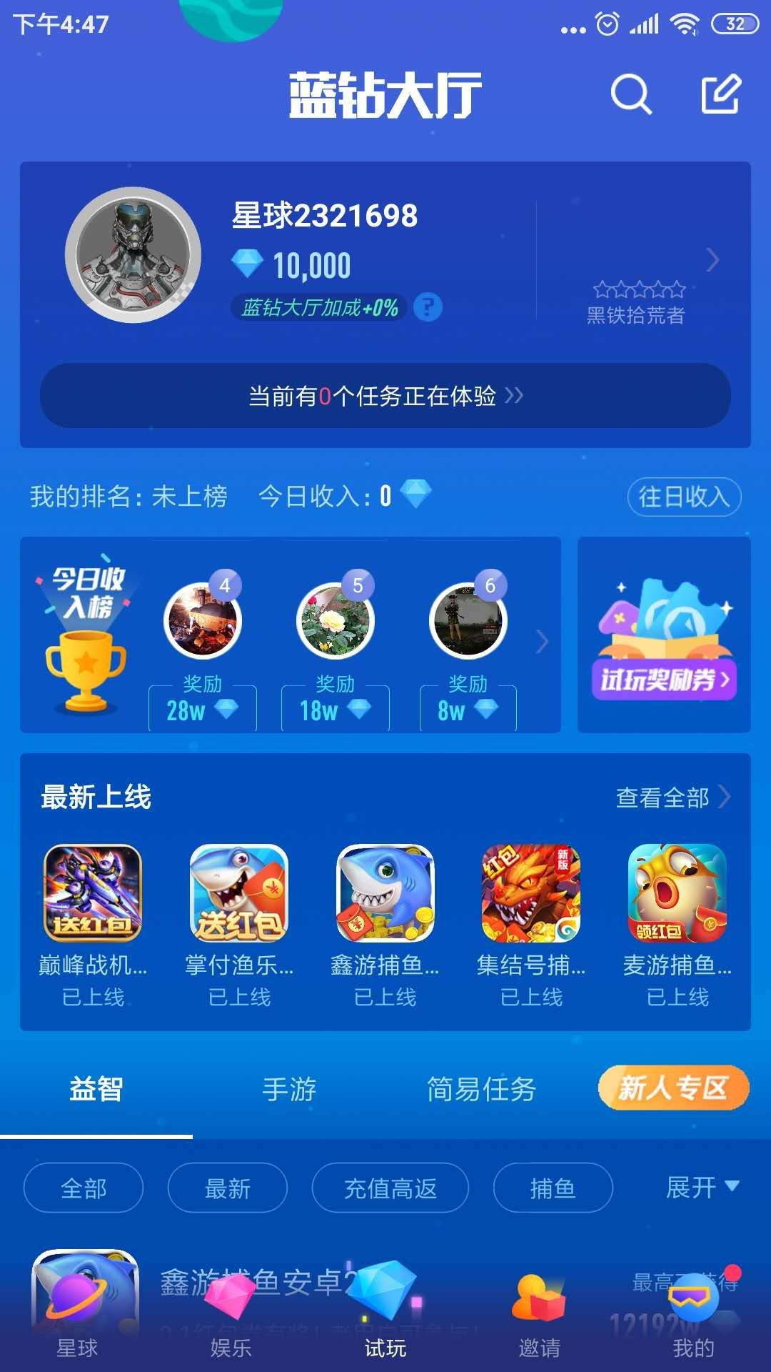 宝石星球app最新版下载