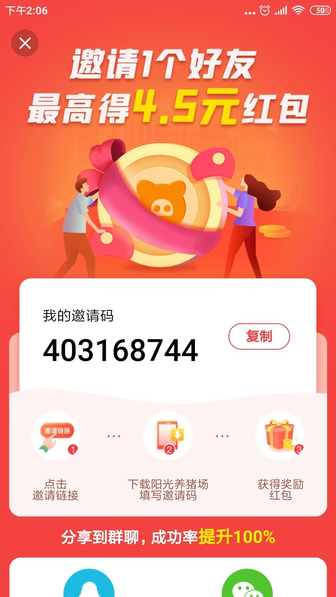 阳光养猪场app官网下载
