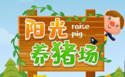 阳光养猪场邀请码是多少?阳光养猪场邀请码在哪填写?
