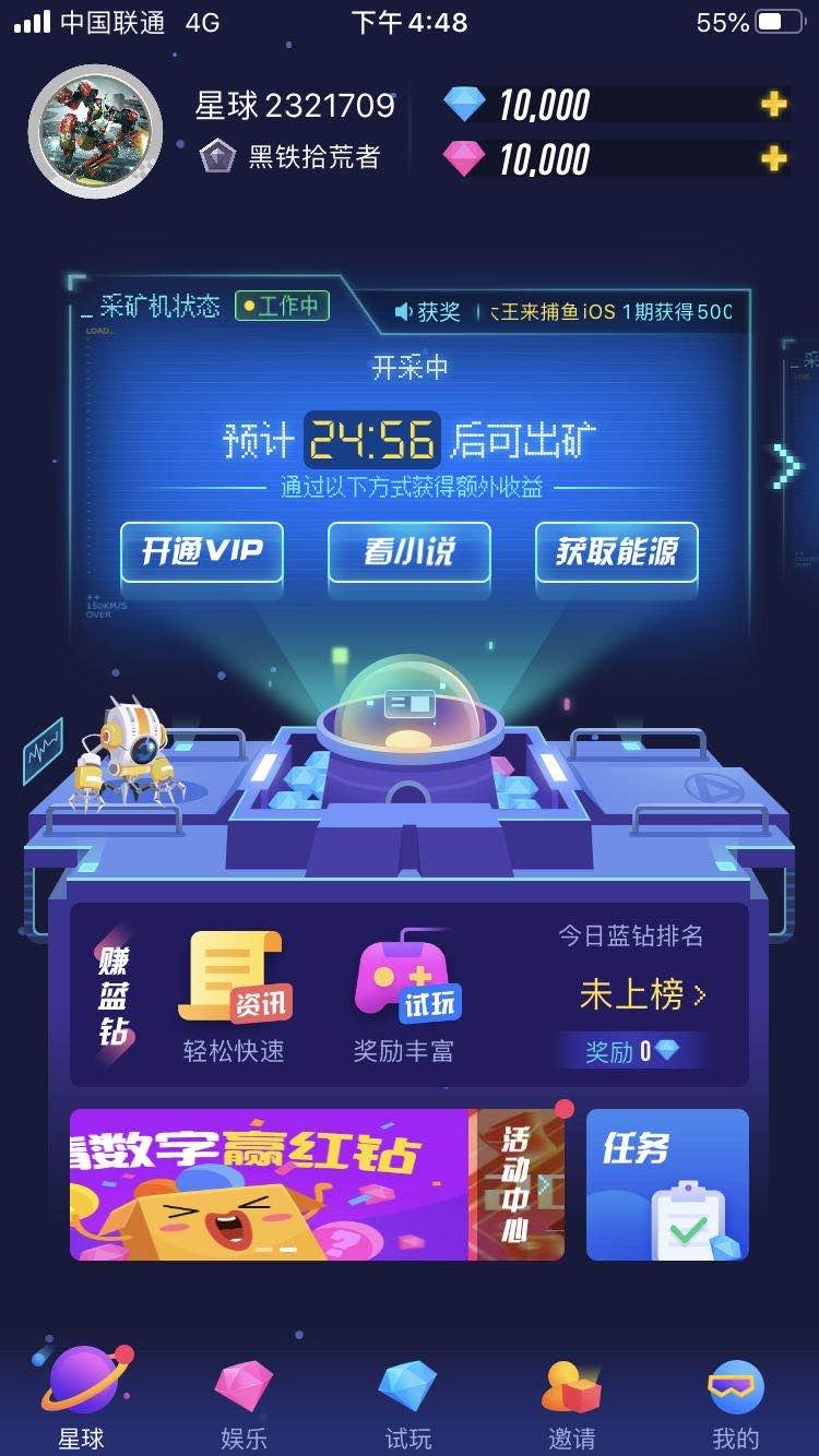 宝石星球app官网下载