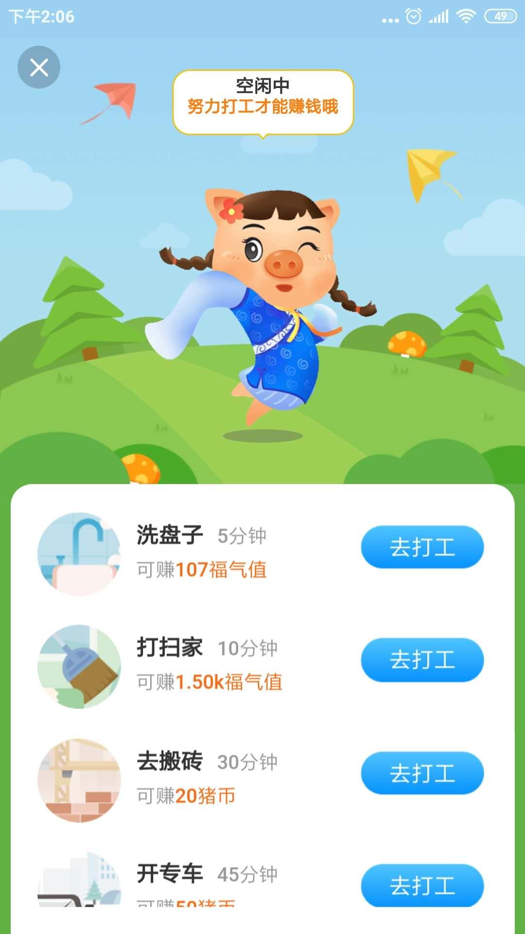 阳光养猪场app下载