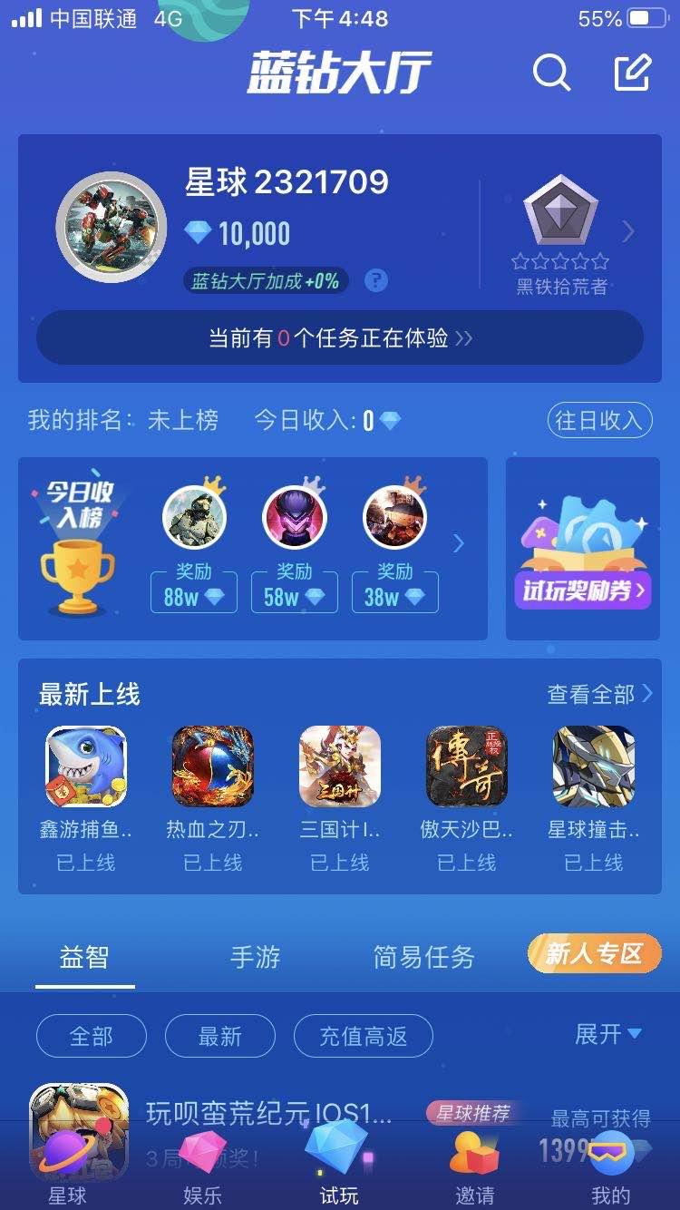 宝石星球app下载