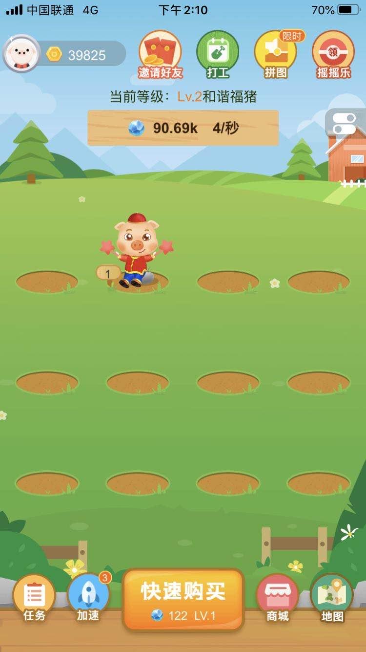 阳光养猪场app下载最新版