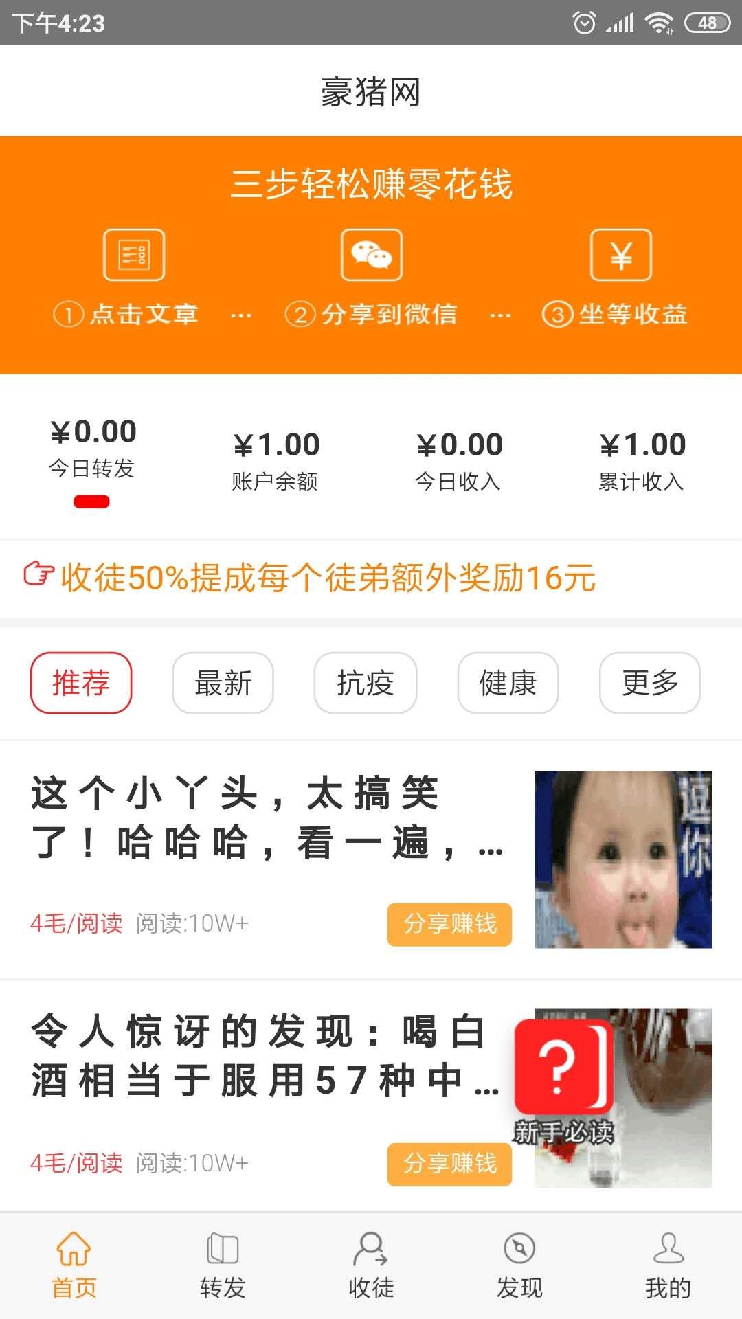 豪猪网app下载安装