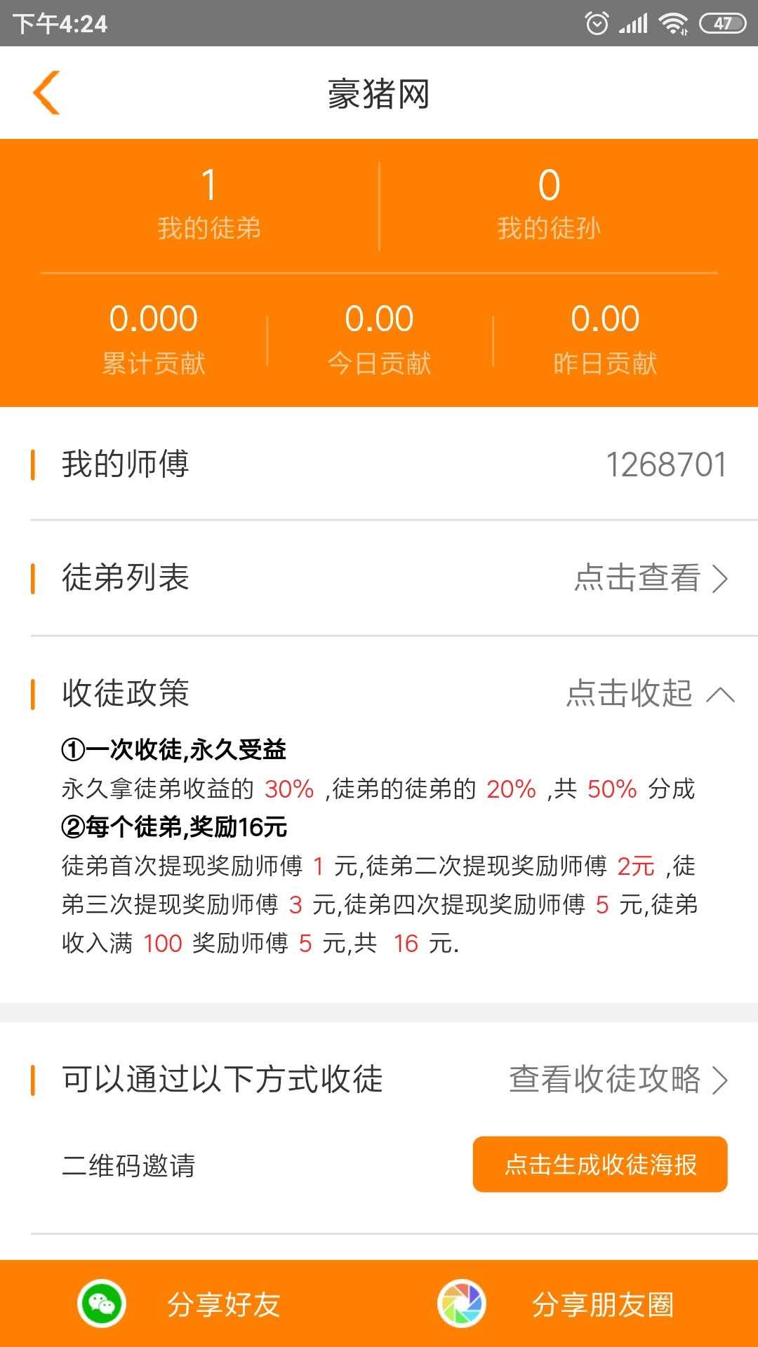 豪猪网app赚钱