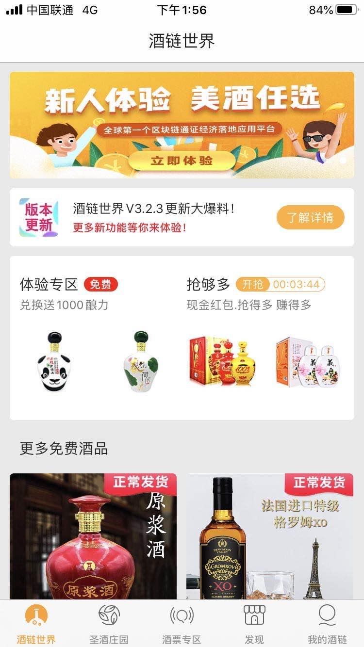 酒链世界app官方下载