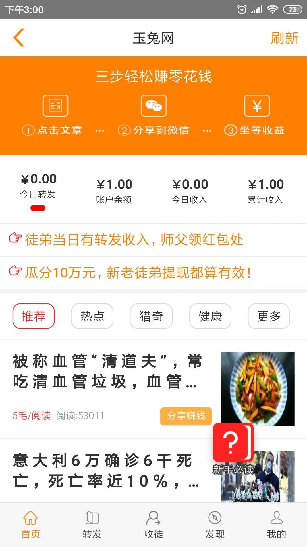 玉兔网app官网下载