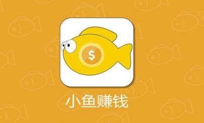 小鱼赚钱客服电话多少?小鱼赚钱客服联系方式