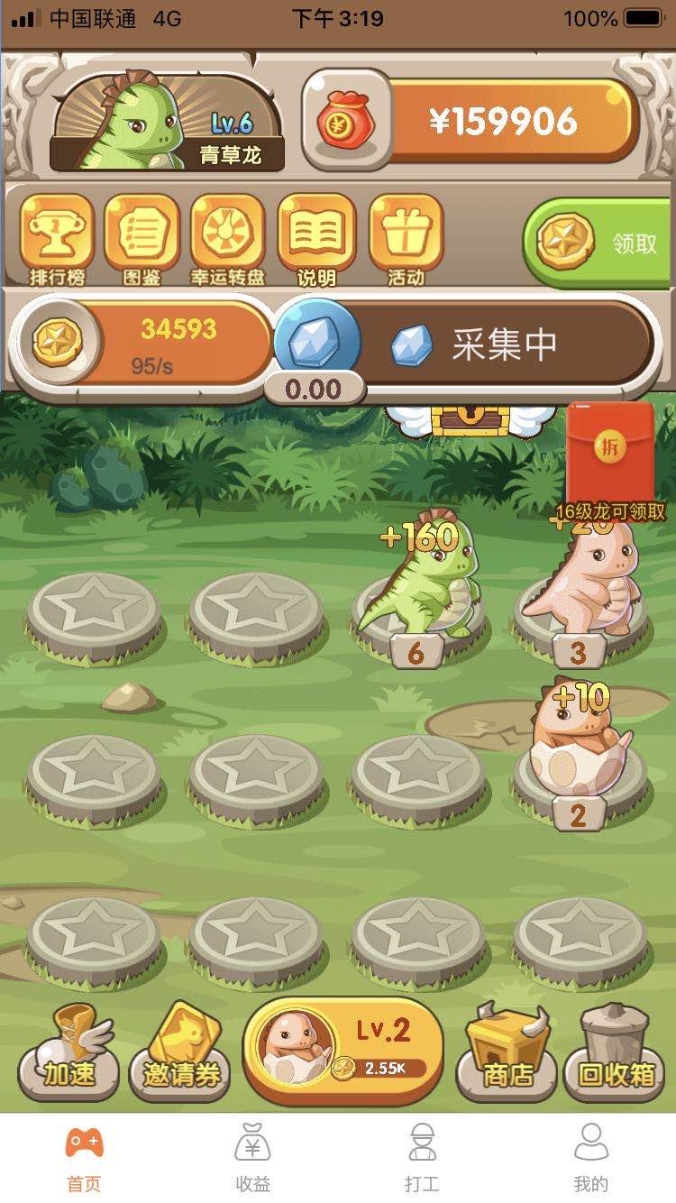 恐龙有钱app下载