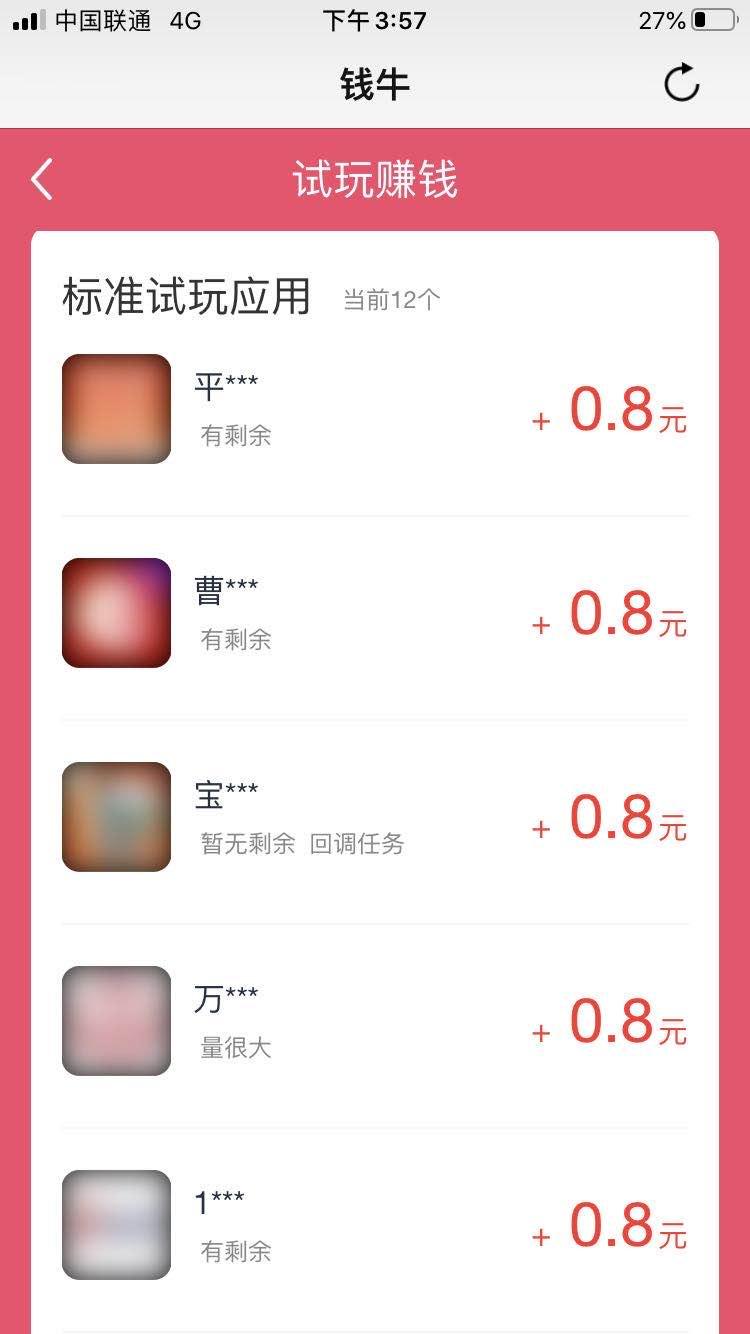 钱牛试玩app官网下载
