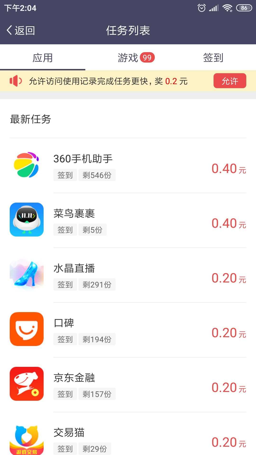 赚客app安卓版下载