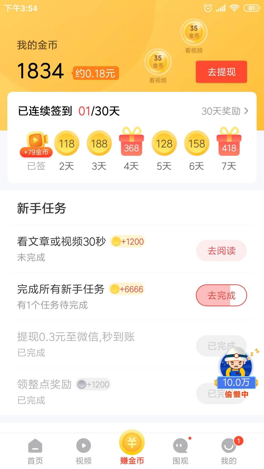 想看资讯app官方下载