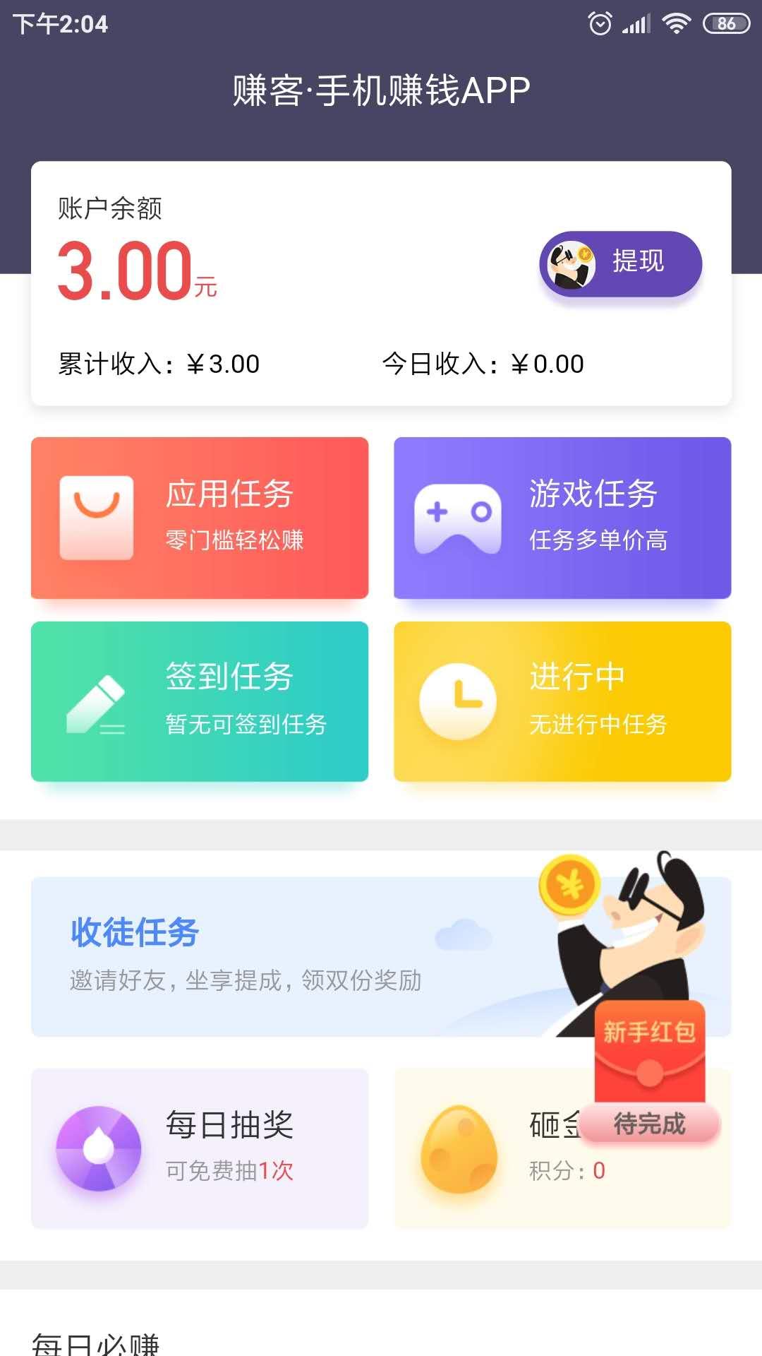 赚客app官方下载