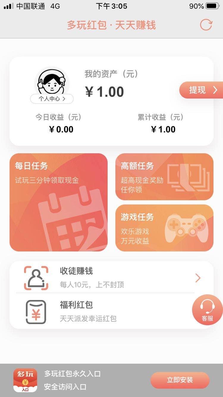 多玩红包app官方下载