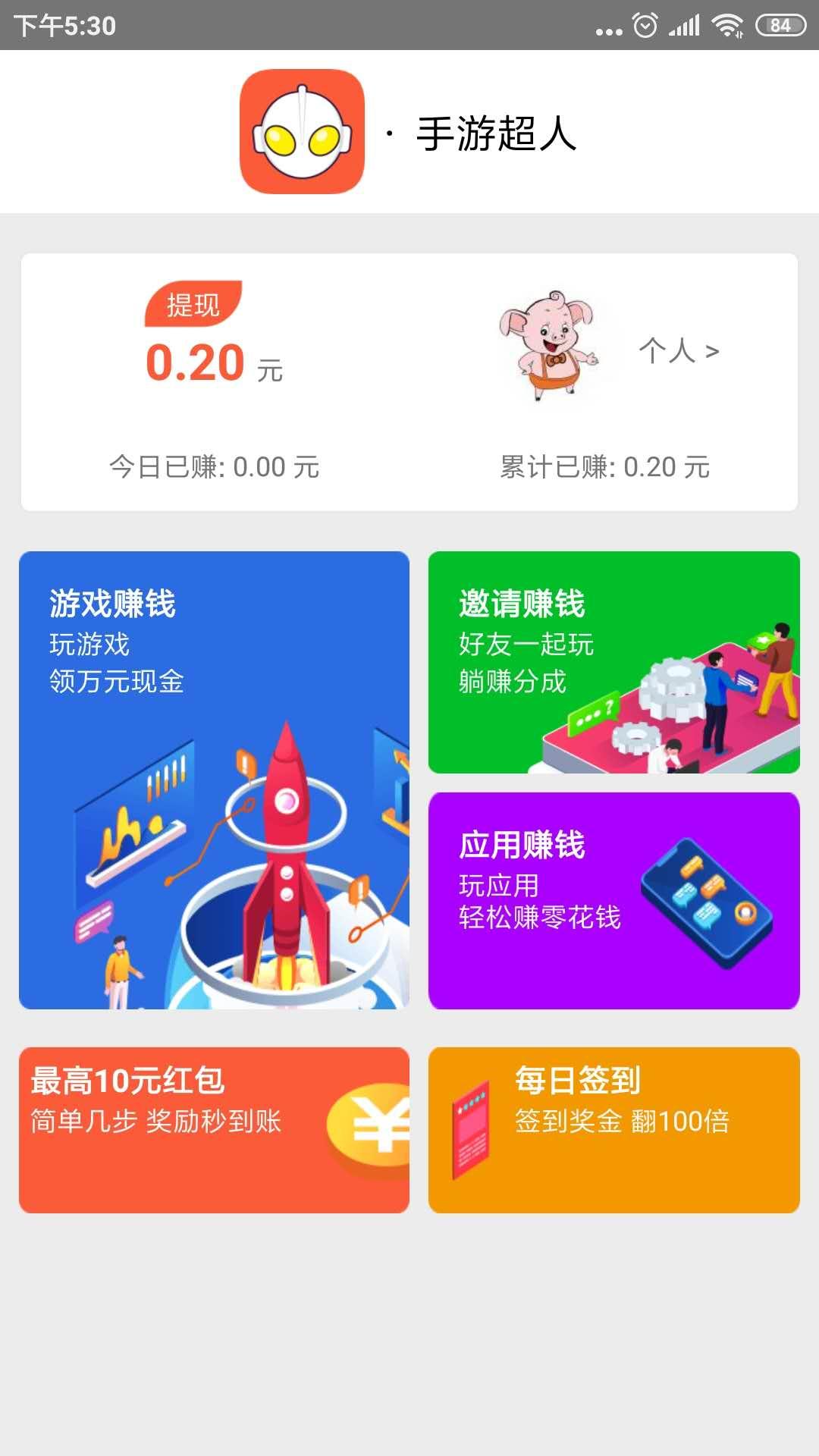 手游超人app下载