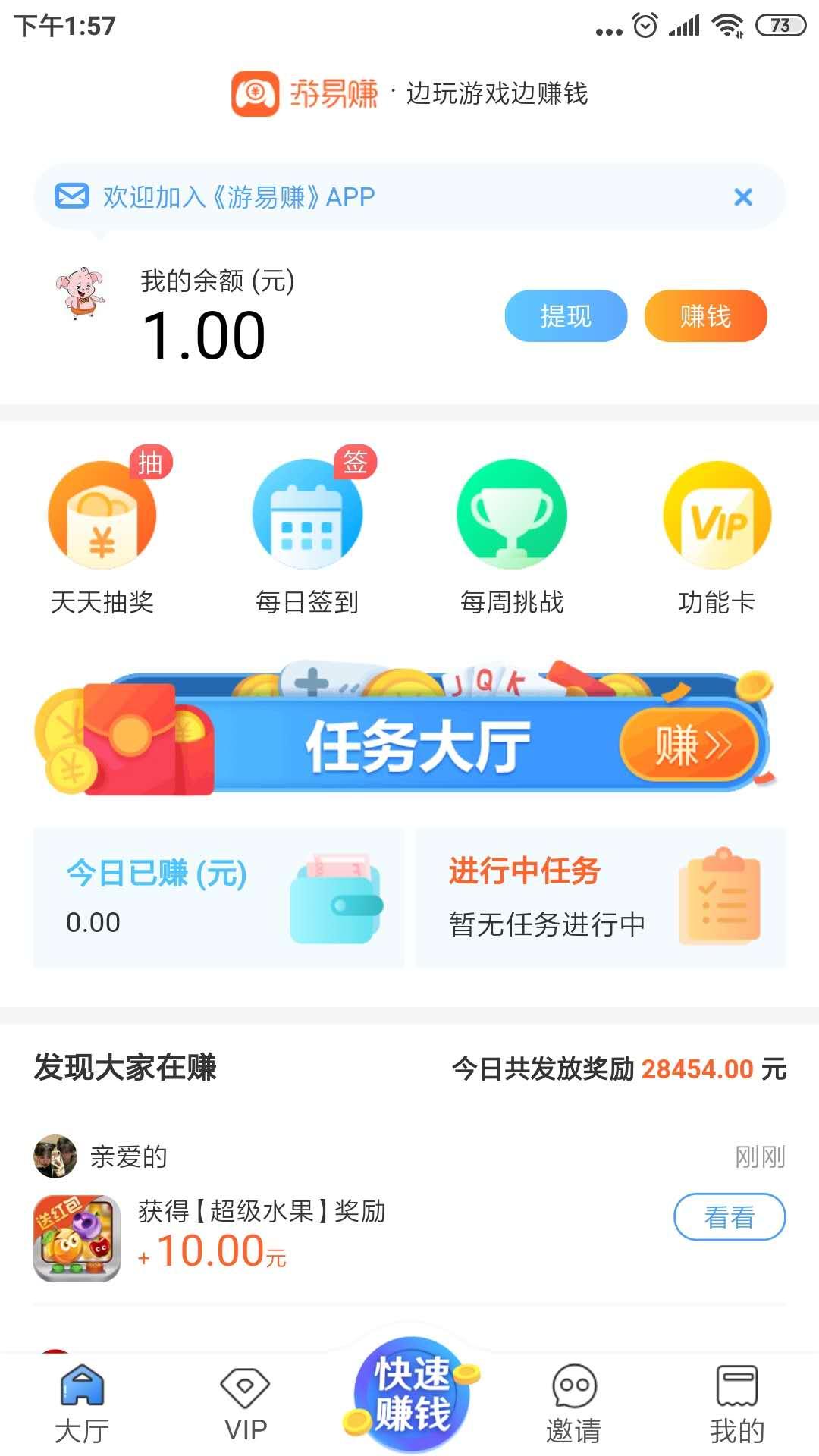 游易赚app官网下载