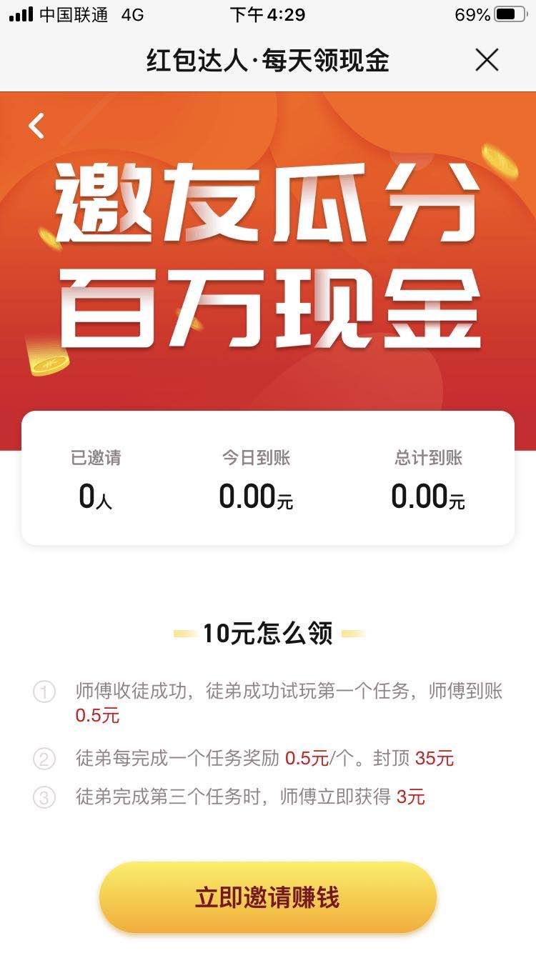 红包达人官方网站下载