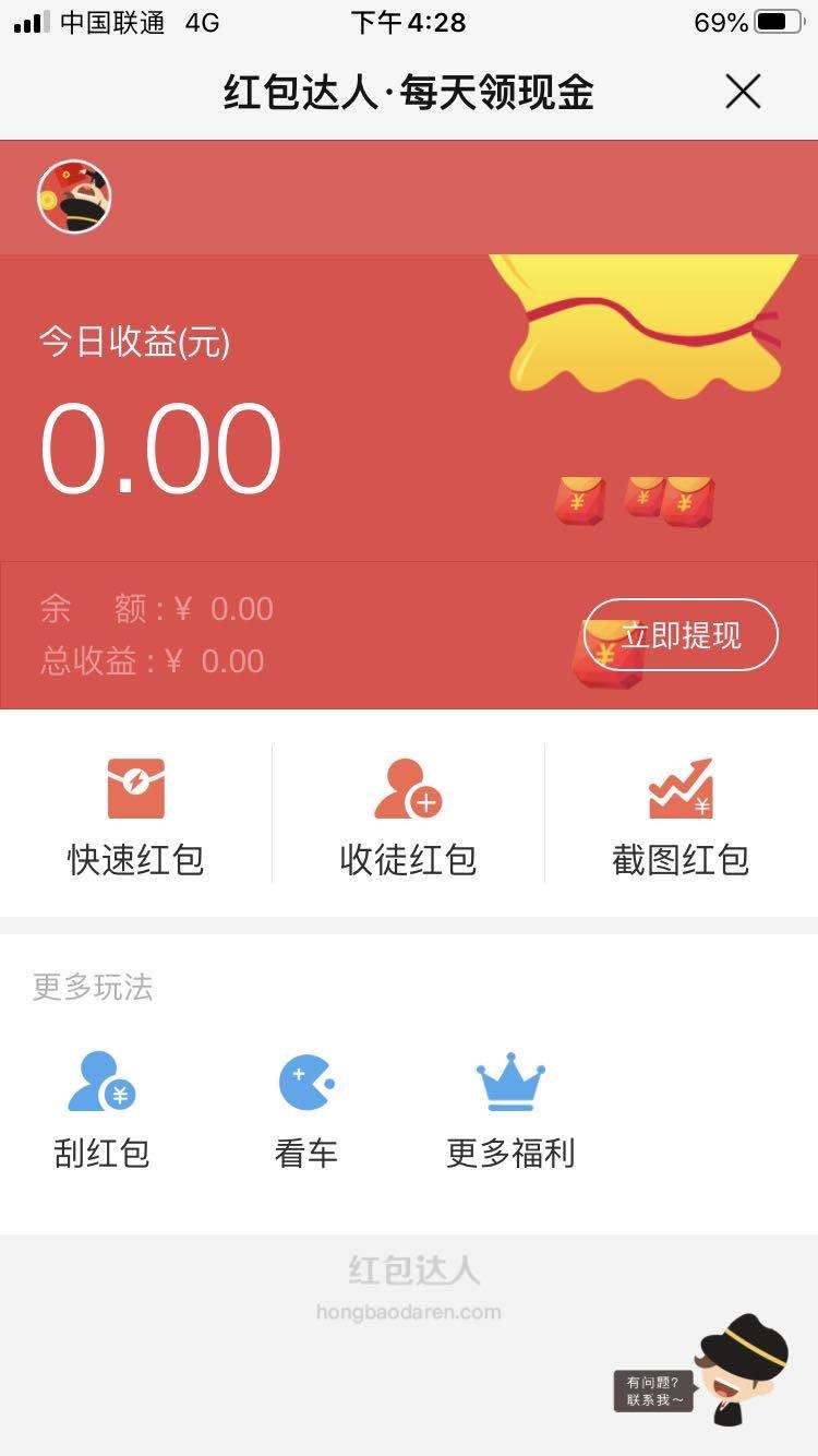红包达人app下载安装