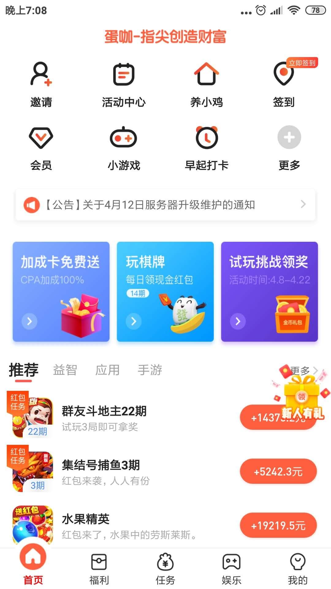 蛋咖app下载