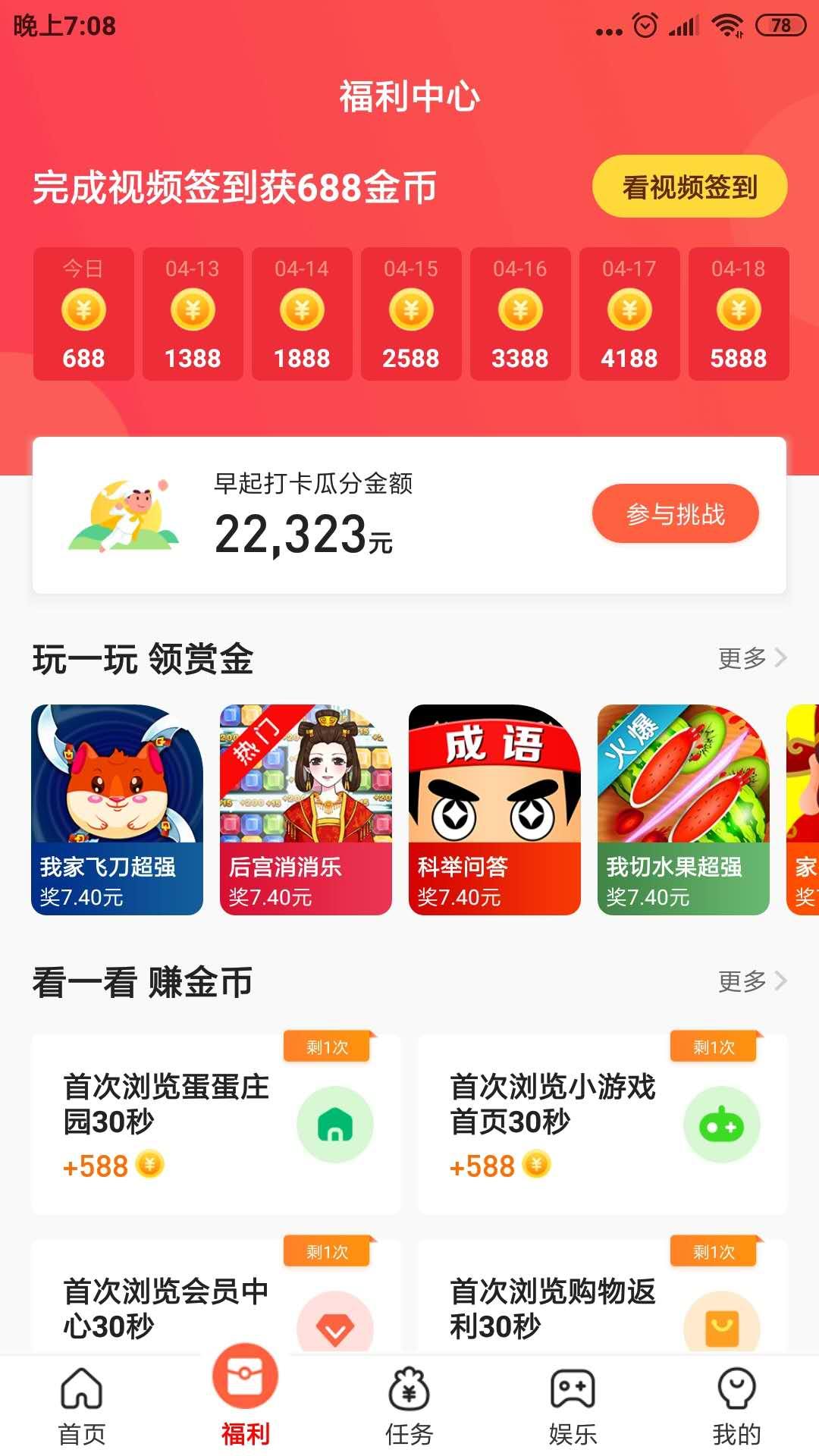 蛋咖app最新版下载