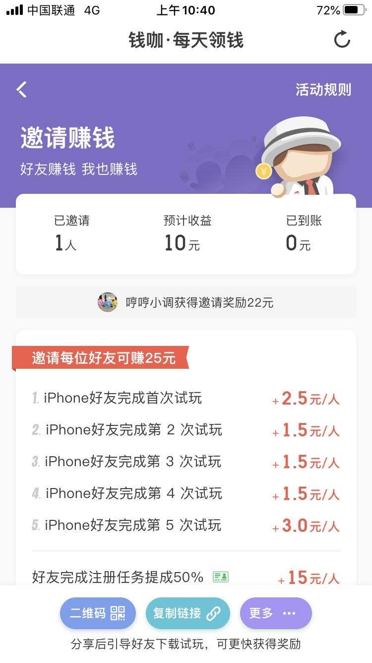 钱咖app苹果版下载