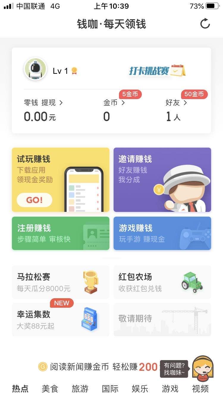 钱咖app下载入口