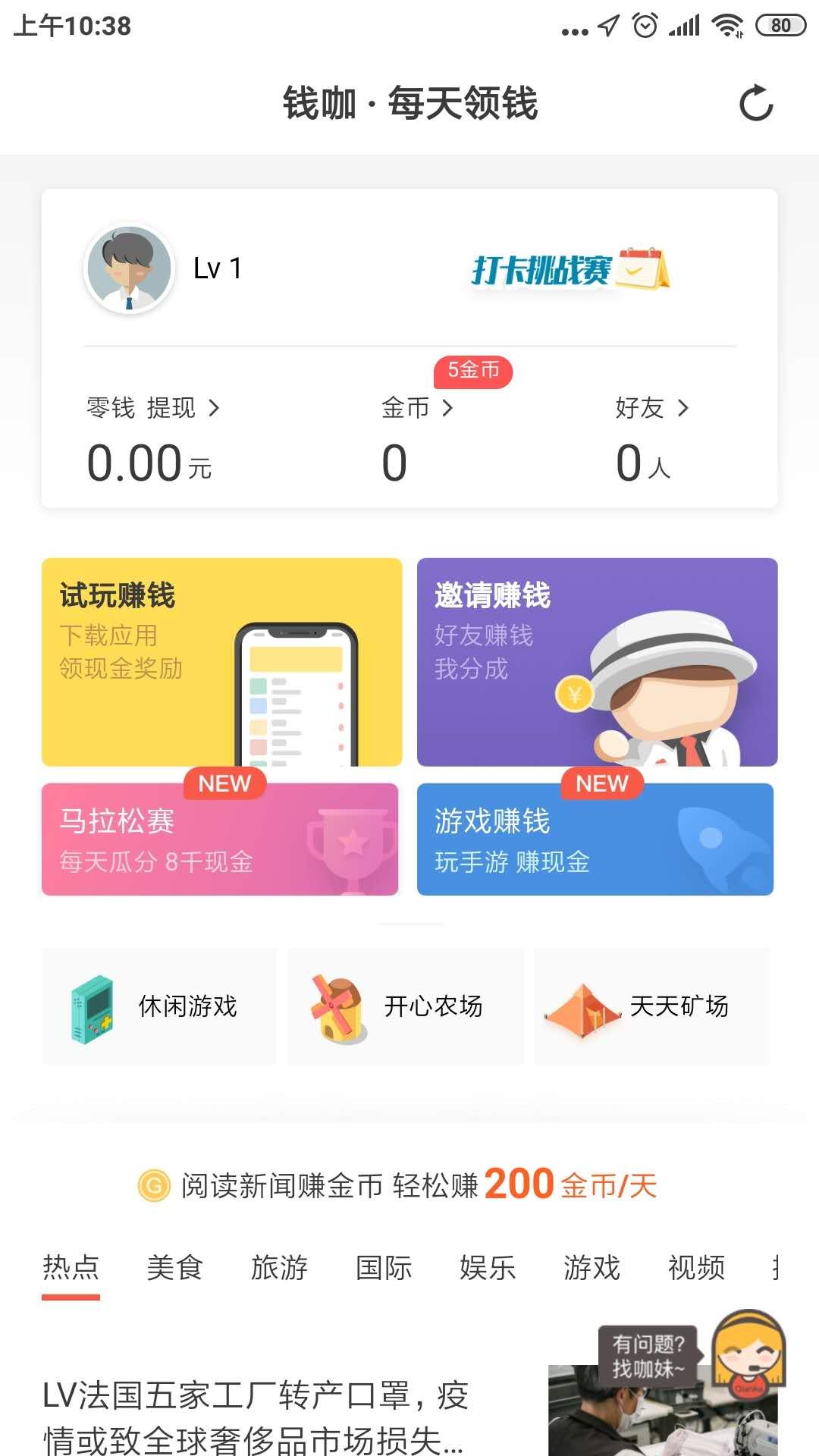 钱咖app安卓版下载