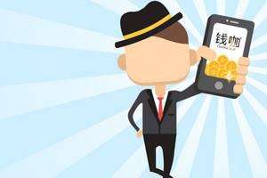 钱咖客服电话多少?钱咖客服联系方式
