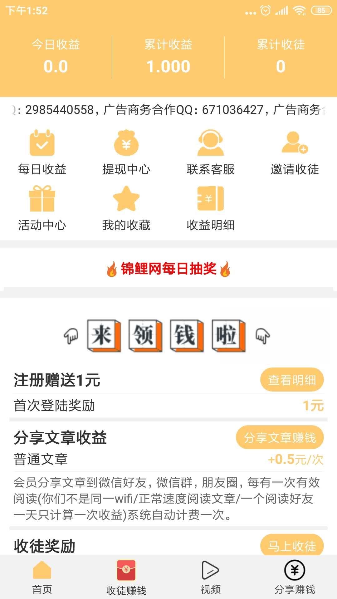 锦鲤网app下载